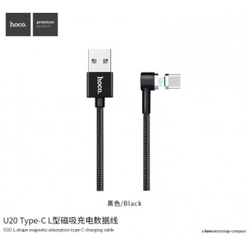 USB кабель type-c HOCO U20  L shape Magnetic adsorption  Type-C charging cable