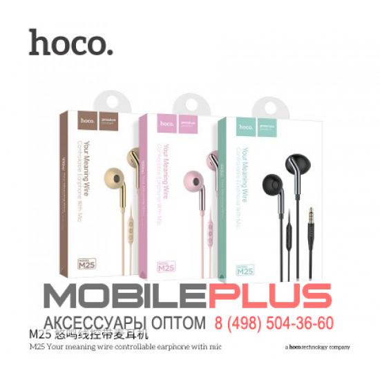 Наушники HOCO M25 Your meaning wire controllable earphone with mic